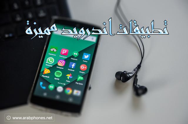 تطبيقات اندرويد مميزة ستحسن تجربة استخدامك للهاتف الذكي
