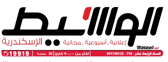 جريدة وسيط الأسكندرية عدد الإثنين 22 مايو 2017 م