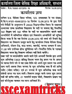 Sambhal Prashikshu Chayan News