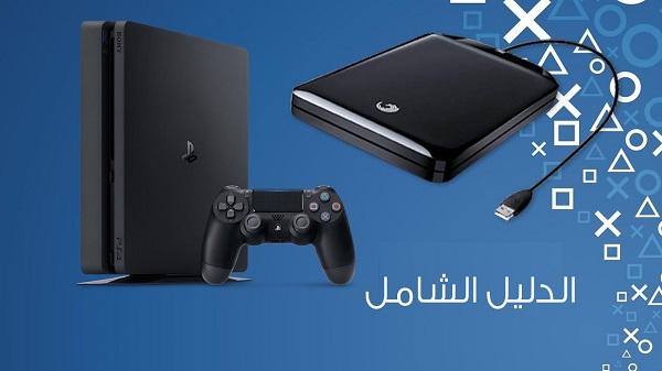تقرير: إليكم خطوات تشغيل قرص صلب خارجي على جهاز PS4 و نقل الملفات إليه !