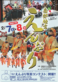 Nanbu Area Enburi 2017 poster 平成29年南部地方えんぶり ポスター Nanbu-chiho Enburi