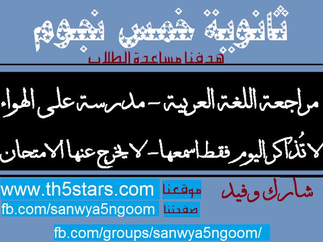 مدرسة على الهواء لغة عربية مراجعة نهائية الثالث الثانوي 2016