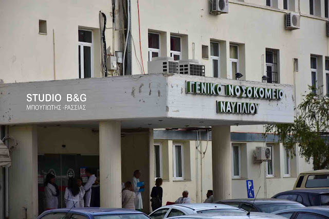 Ασθενής αποθεώνει γιατρούς και το Νοσοκομείο Ναυπλίου