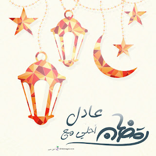 رمضان احلى مع عادل
