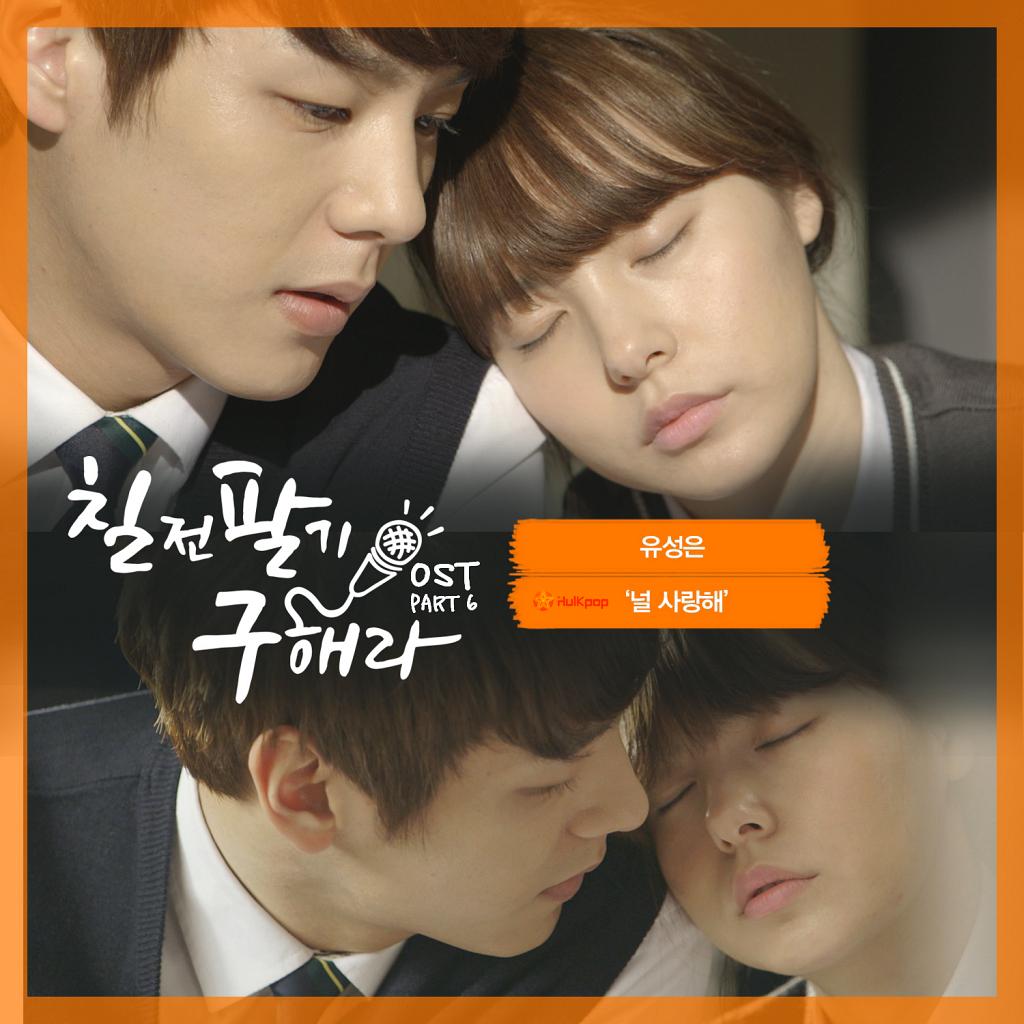 [Single] U Seung Eun, Jin Young – Sing Again, Hera Gu OST Part 6