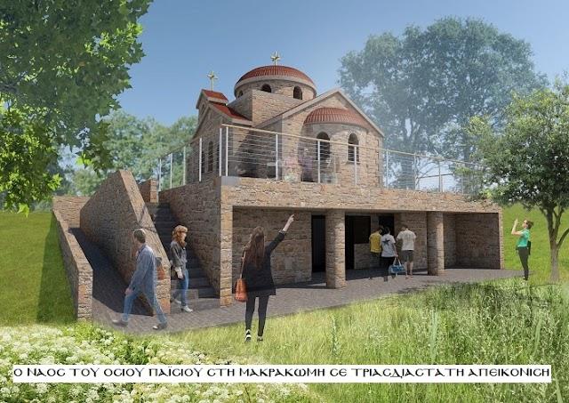 Ξεκινούν οι εργασίες ανοικοδομήσεως του Ναού του Οσίου Παϊσίου στη Μακρακώμη