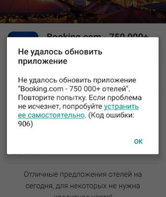 Помилка 906 Google Play Market