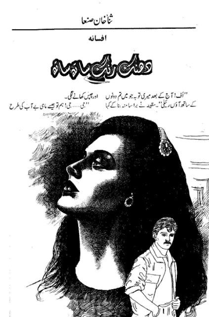 Dhanak rung sath sath novel by Sana Khan Sanha