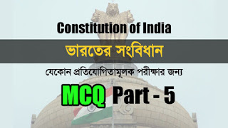 Indian constitution : MCQ questions and answers in Bengali Part-5
