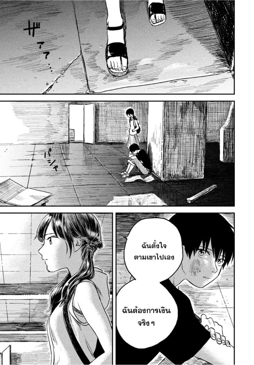 อ่านการ์ตูน Tenki no Ko ตอนที่ 1 หน้าที่ 61