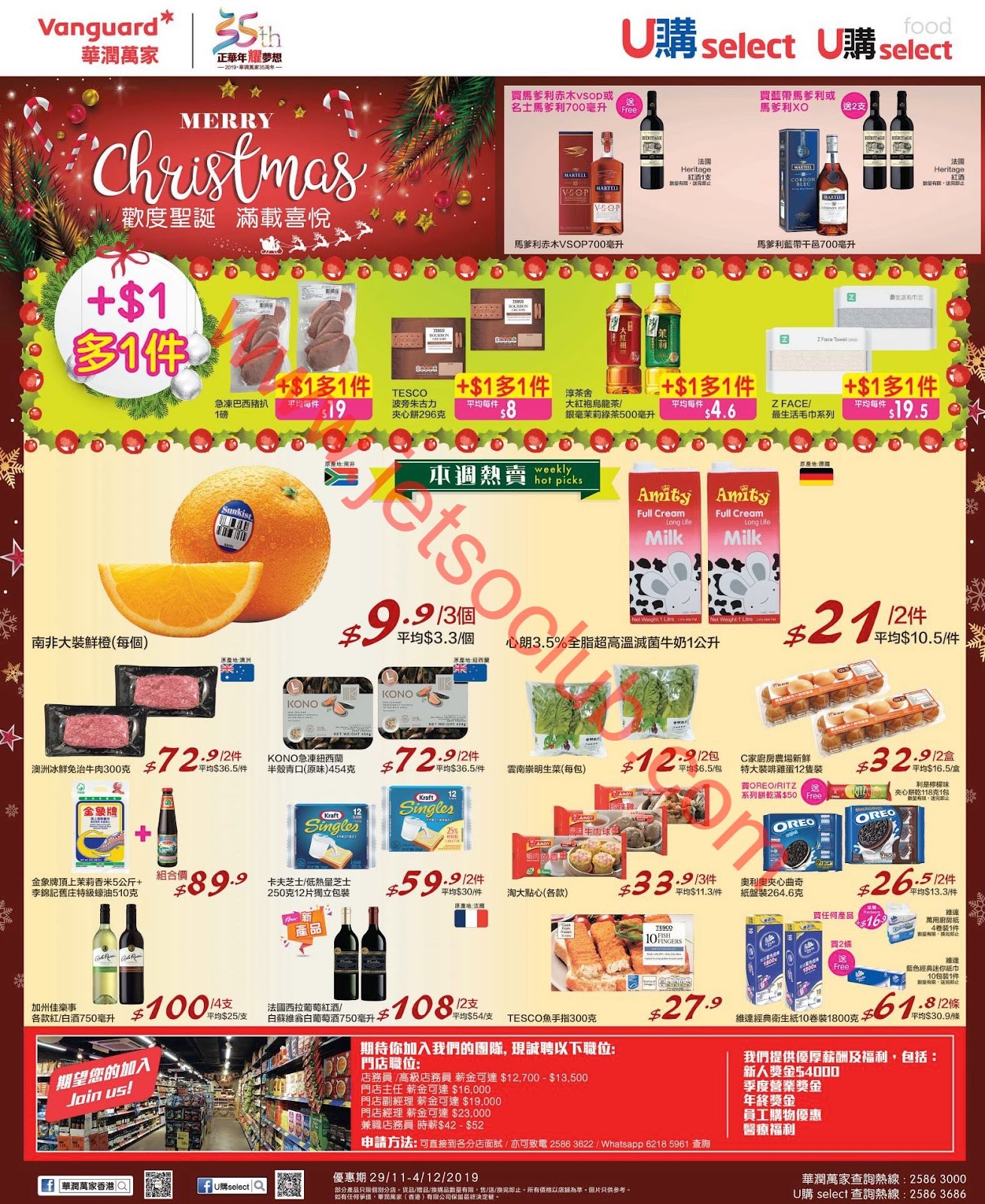 U購 select / 華潤萬家超級市場最新優惠(29/11) ( Jetso Club 著數俱樂部 )