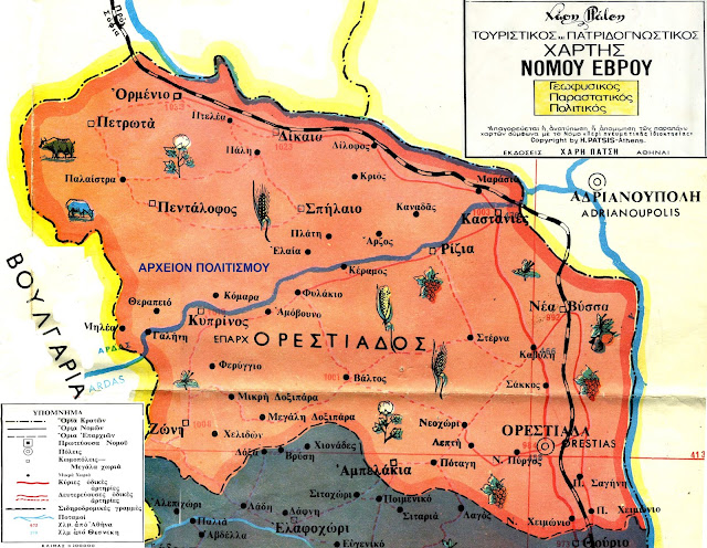 Παλαιός τουριστικός και πατριδογνωστικός χάρτης του νομού Έβρου ...