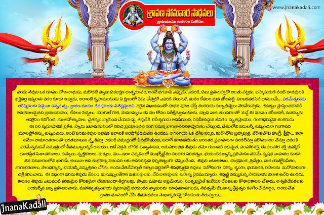 sravanamasam information, sravana somavara visistshata, lord vishnu greatness, importance of Sravanamasam in Telugu
