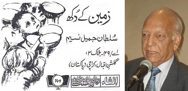 zameen-ke-dukh-sultan-jamil-naseem