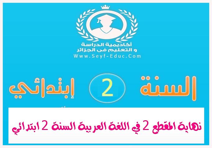 نهاية المقطع الثاني 2 في اللغة العربية للسنة الثانية إبتدائي الجيل الثاني
