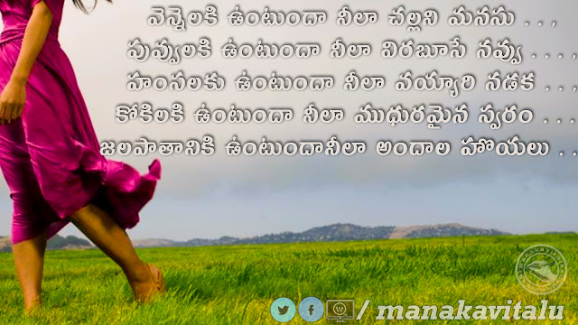 వెన్నెల ( VENNELA TELUGU QUOTES TO IMPRESS A GIRL )