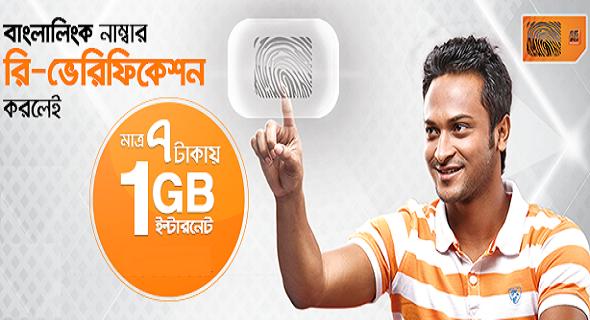 banglalink+1gb+internet+7tk+biometric+re+verification+offer