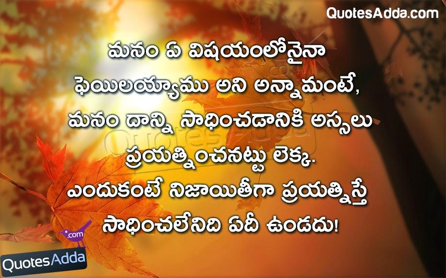 Successful Life Thoughts In Telugu Language 994 Quotesadda Com