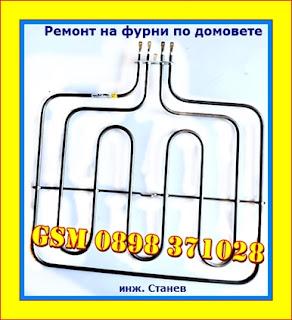 Смяна на нагревател на фурна, Ремонт на битова техника, Ремонт на електроуреди, Ремонт на перални, Ремонт на фурни, Ремонт на аспиратори, Сервиз, Техник,