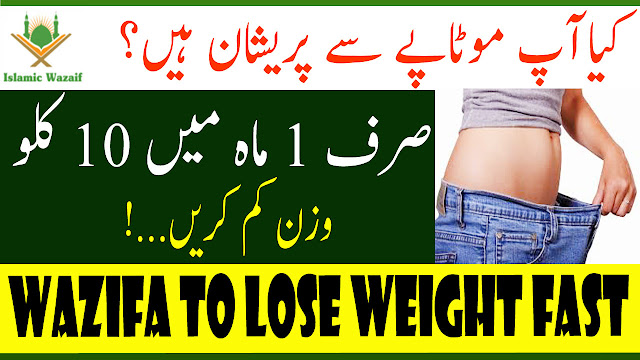 Wazifa to Lose Weight Fast In Urdu - Motapy Khatam Karnay Ka Wazifa - Islamic Wazaif