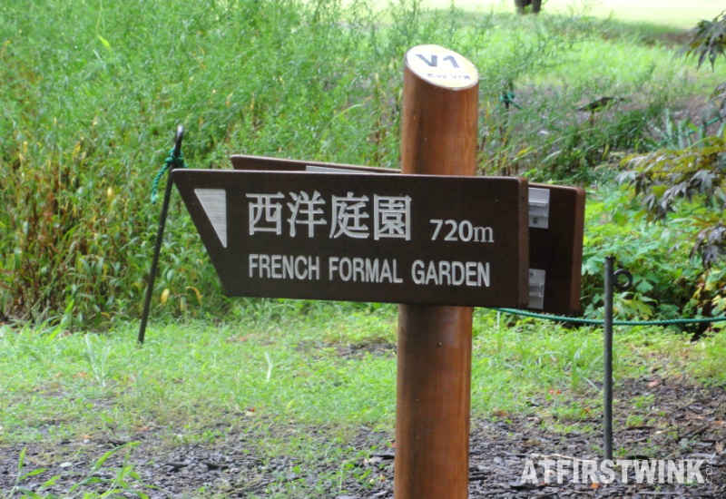 Shinjuku Gyoen 新宿御苑 french formal garden