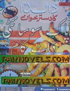 Free Download PDF Monthly Dalda Ka Dasterkhawan November 2015