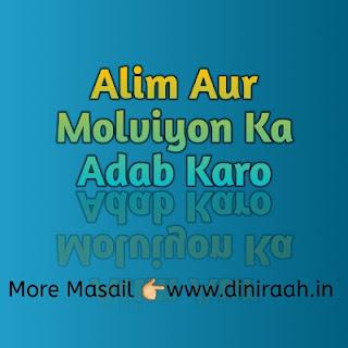 Alim Aur Molviyon Ka Adab Karo