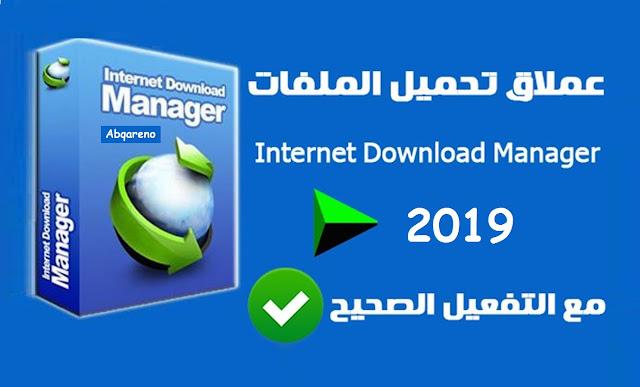 تحميل و تفعيل برنامج أنترنت داونلود منجر IDM 2019 - ص 119