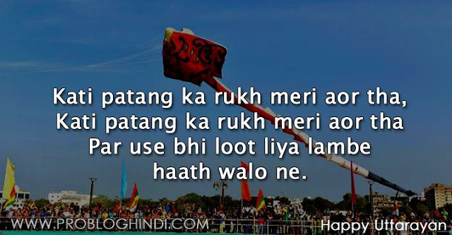 happy uttarayan shayari, happy uttarayan status, happy uttarayan messages, happy uttarayan quotes, happy uttarayan wishes, happy uttarayan video, happy uttarayan photos, happy uttarayan sms, uttarayan greeting cards, uttarayan wallpaper