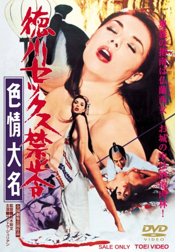 Tokugawa-Sex-Ban-Lustful-Lord