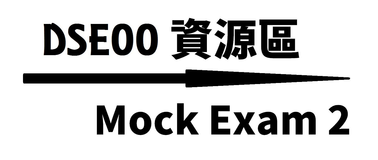 DSE00: 第二份 DSE00 Mock Exam 2 開放下載啦!!!!