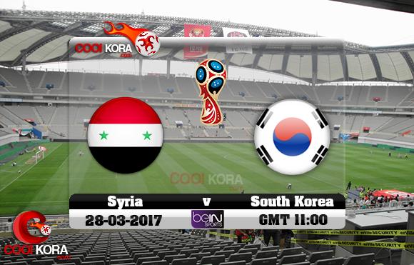 مشاهدة مباراة كوريا الجنوبية وسوريا اليوم 28-3-2017 تصفيات كأس العالم