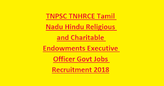 TNPSC TNHRCE Tamil Nadu Hindu Religious and Charitable Endowments Executive Officer Govt Jobs Recruitment Notification 2018