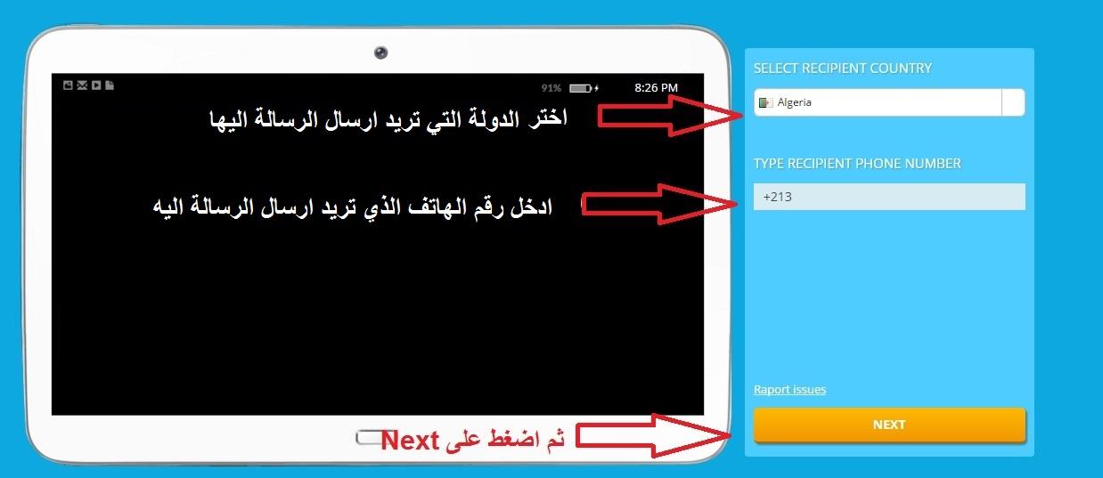 شرح موقع ارسال رسائل مجانية من الكمبيوتر الى الموبايل 2016 globfone sms