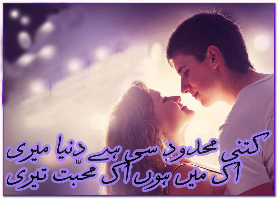 5 best images of romantic poetry in urdu for husband