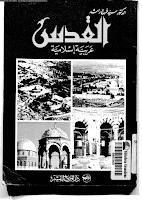 كتاب القدس عربية إسلامية للدكتور سيد فرج راشد
