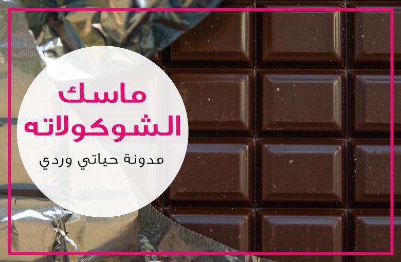 ماسك الشوكولاته