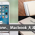 【好康】Apple 6月份大减价!iPhone、Macbook 都有折扣!