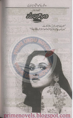 Deeda e ibrat e nigah novel by Roshany Abdul Qayum Episode 2 pdf