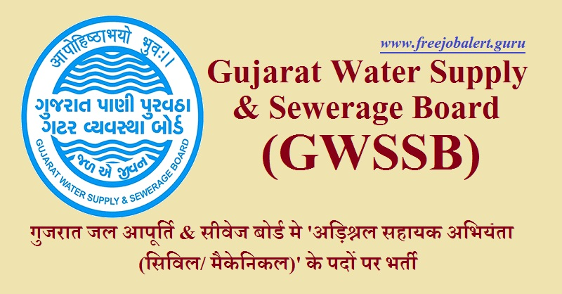 GWSSB Recruitment 2018