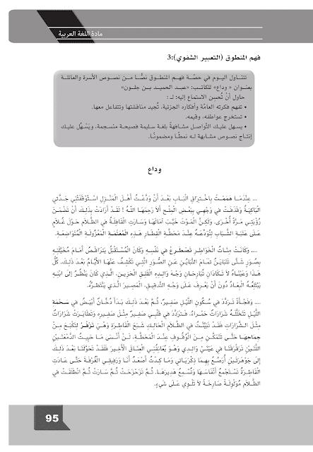 نص وداع لغة عربية سنة أولى متوسط