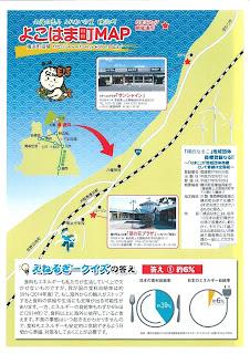 Yokohama Sea Cucumber Fair 2016 map 平成28年横浜なまこフェア 地図マップ Namako