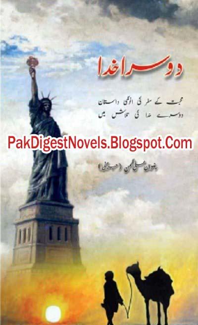 Doosra Khuda Book By Rizwan Ali Ghuman Pdf Free Download