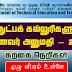 தொழிநுட்பக் கல்லூரிகளின் கற்கை நெறிகளுக்கான மாணவர் பதிவு - 2018