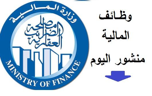 تعلن مصلحة الضرائب العقارية بوزارة المالية عن وظائف شاغرة للمؤهلات العليا - التقديم هنا