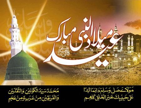 islamic stuff corner jashn e eid milad un nabi wallpapers hd 12 rabi ul awwal islamic stuff corner blogger