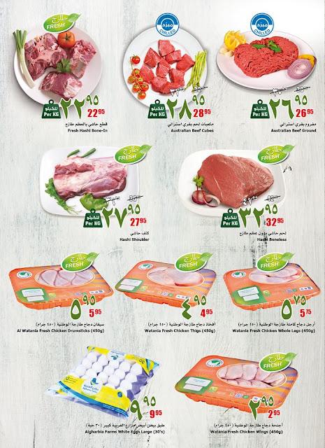 اسعار اللحوم البقرى و الحاشى فى عروض بنده الاسبوعية