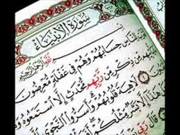 Photo of سورة الأنبياء – سورة رقم 21 – عدد آياتها 112 – القران الكريم