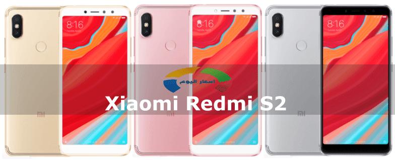 سعر ومواصفات موبايل Xiaomi Redmi S2 2018