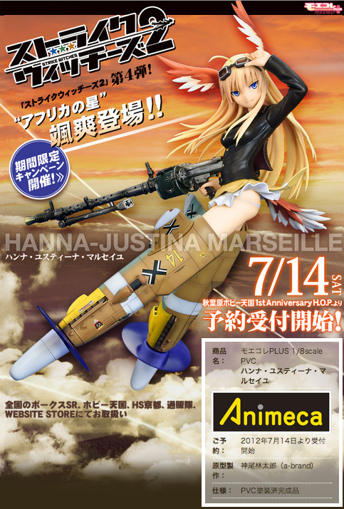 FIGURA Hanna Justina Marseille MoeCole PLUS STRIKE WITCHES 2